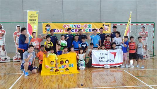 アジア太平洋こども会議「タグラグビー教室」を開催しました